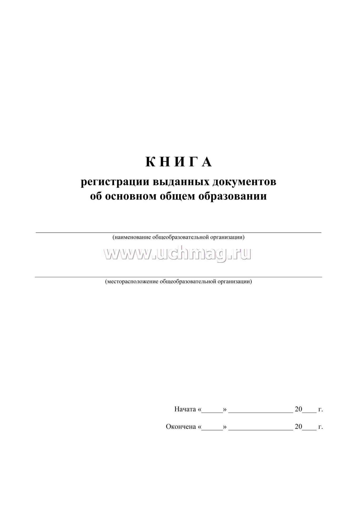 Книга регистрации выданных документов об образовании скачать