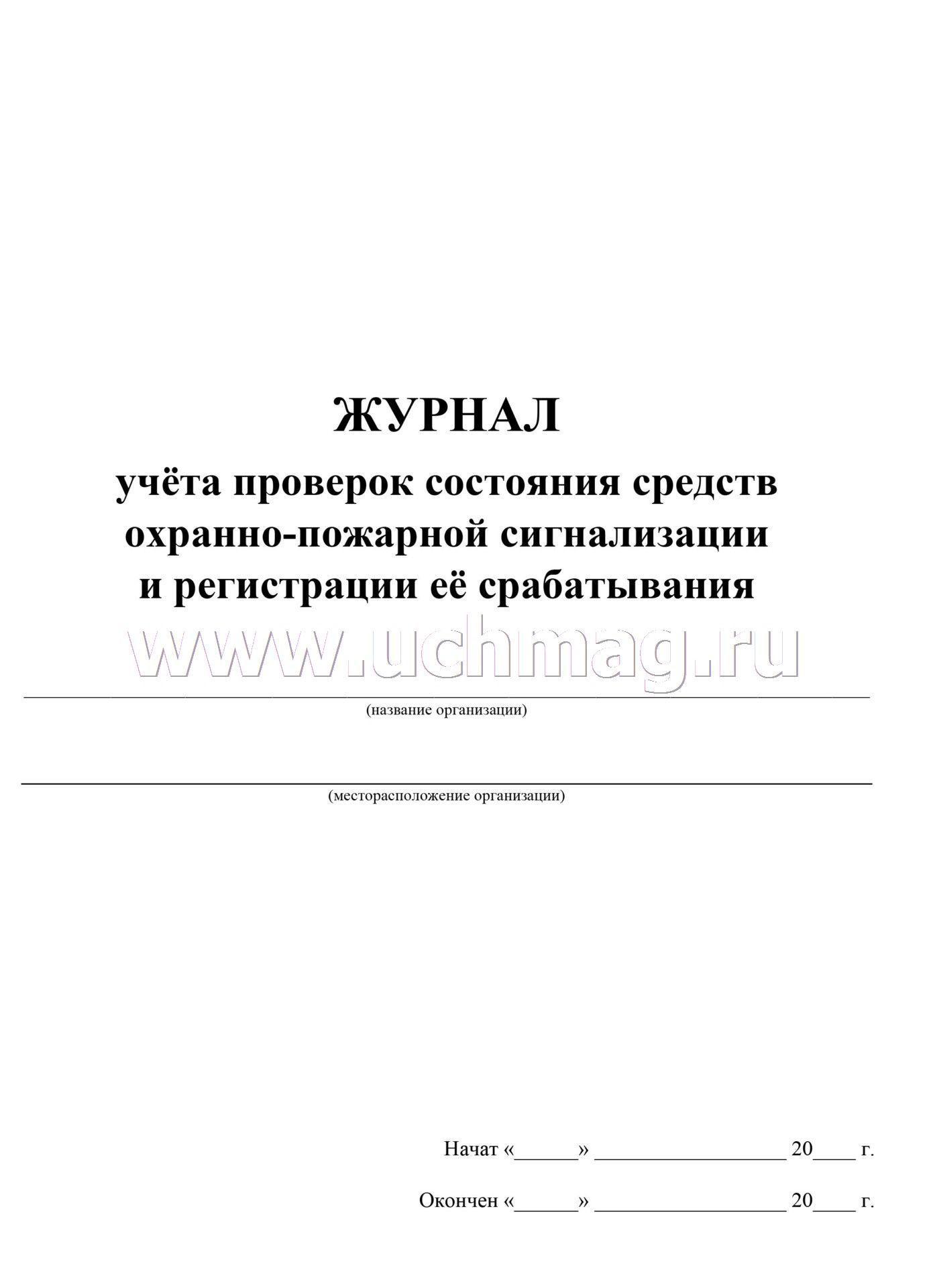 средства воспитания журнал