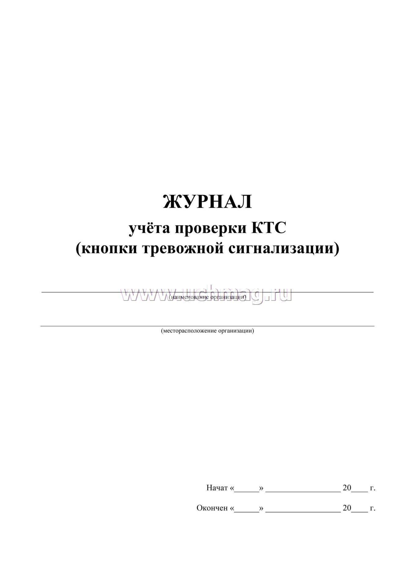 журнал дошкольная педагогика №5 2009