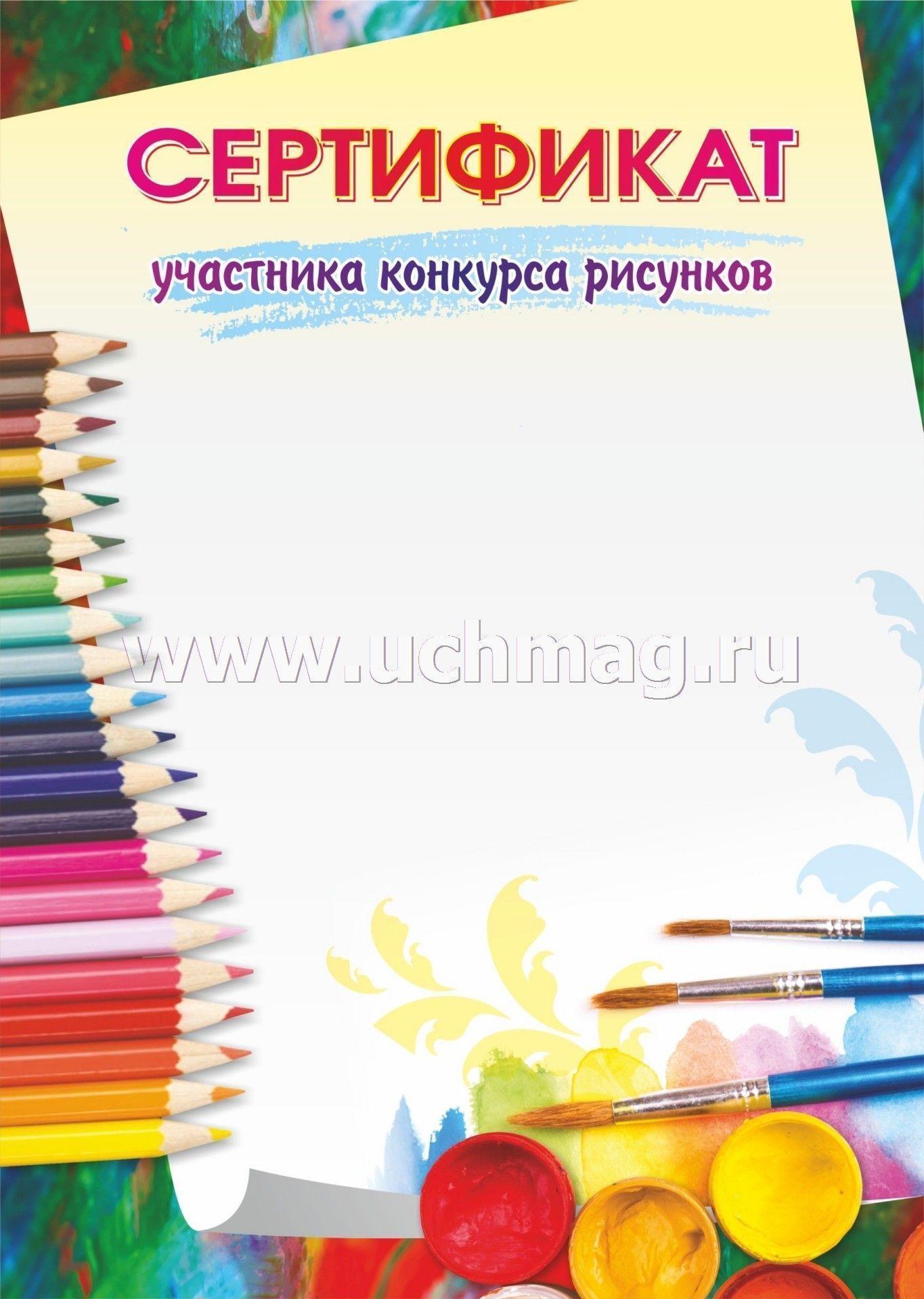 Грамота конкурс рисунков