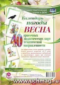 """Наглядно-тематический комплект """"Календарь погоды. Весна"""": 40 цветных иллюстраций формата А4 на картоне"""