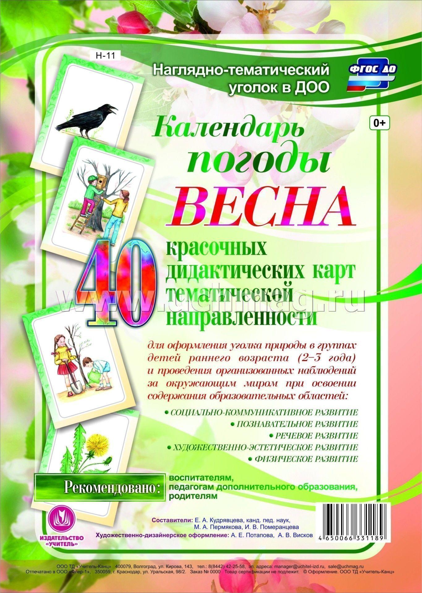 Прогноз погоды в москве на четверг и пятницу