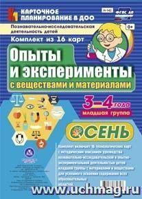 Познавательно-исследовательская деятельность детей. Опыты и эксперименты с веществами и материалами. Осень. Младшая группа (3-4 года): комплект из 16 карт