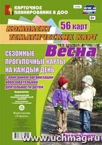 Сезонные прогулочные карты на каждый день с описанием организации образовательной деятельности детей. Весна. Средняя группа: комплект из 56 тематических карт
