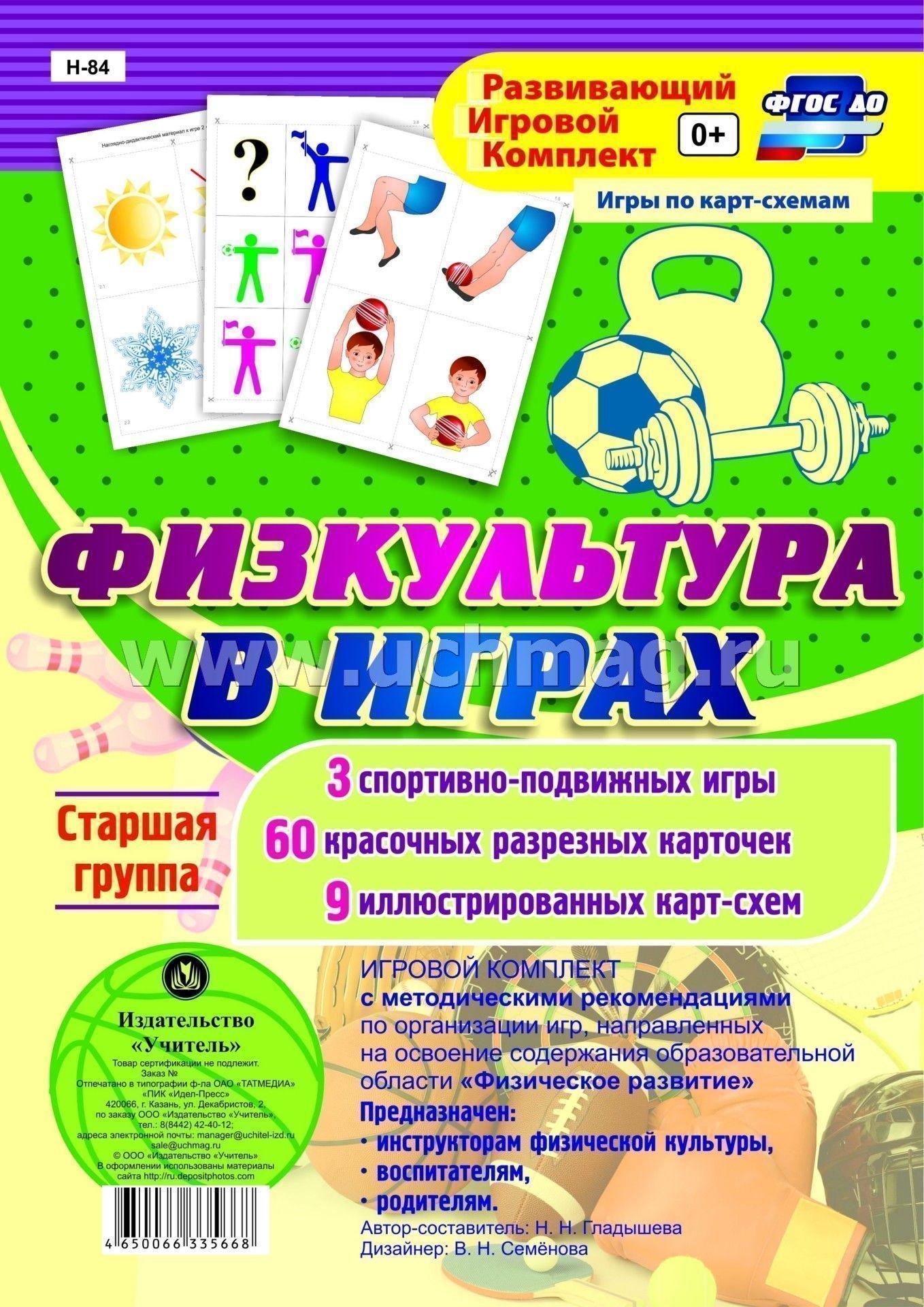 Игры по физическому развитию