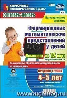 Познавательное развитие. Формирование математических представлений детей. Планирование образовательной деятельности на каждый день. Средняя группа (от 4 до 5 лет). Сентябрь-ноябрь: комплект из 12 карт с двусторонней печатью