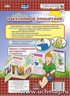 Наказания и поощрения. Ширмы с информацией для родителей и педагогов из 6 секций