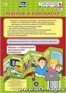 Ребенок и компьютер. Ширмы с информацией для родителей и педагогов из 6 секций