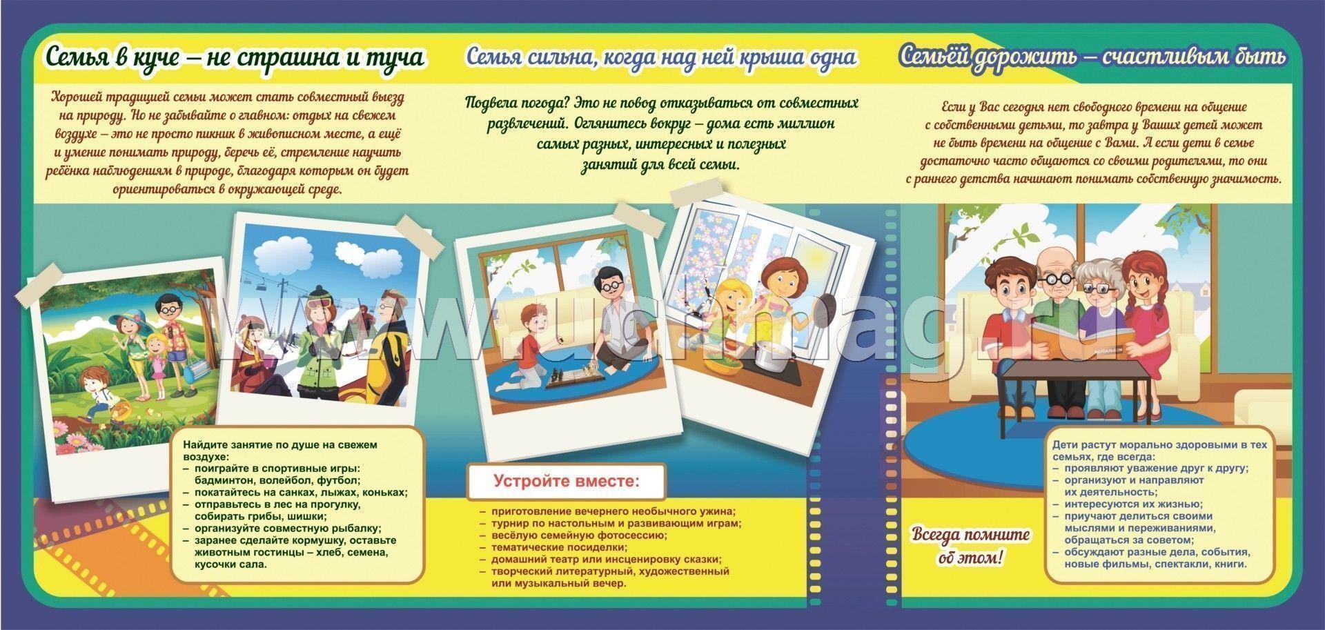 Совместные игры и конкурсы для родителей и детей на праздник