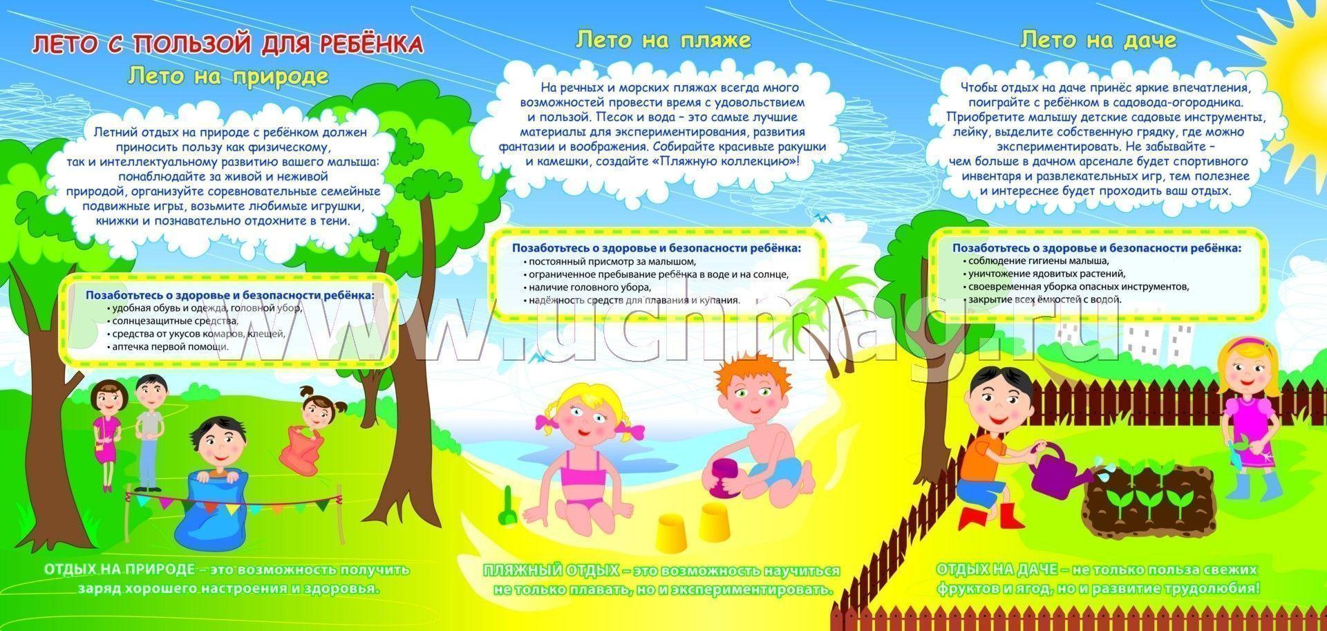 Информация для родителей про лето картинки