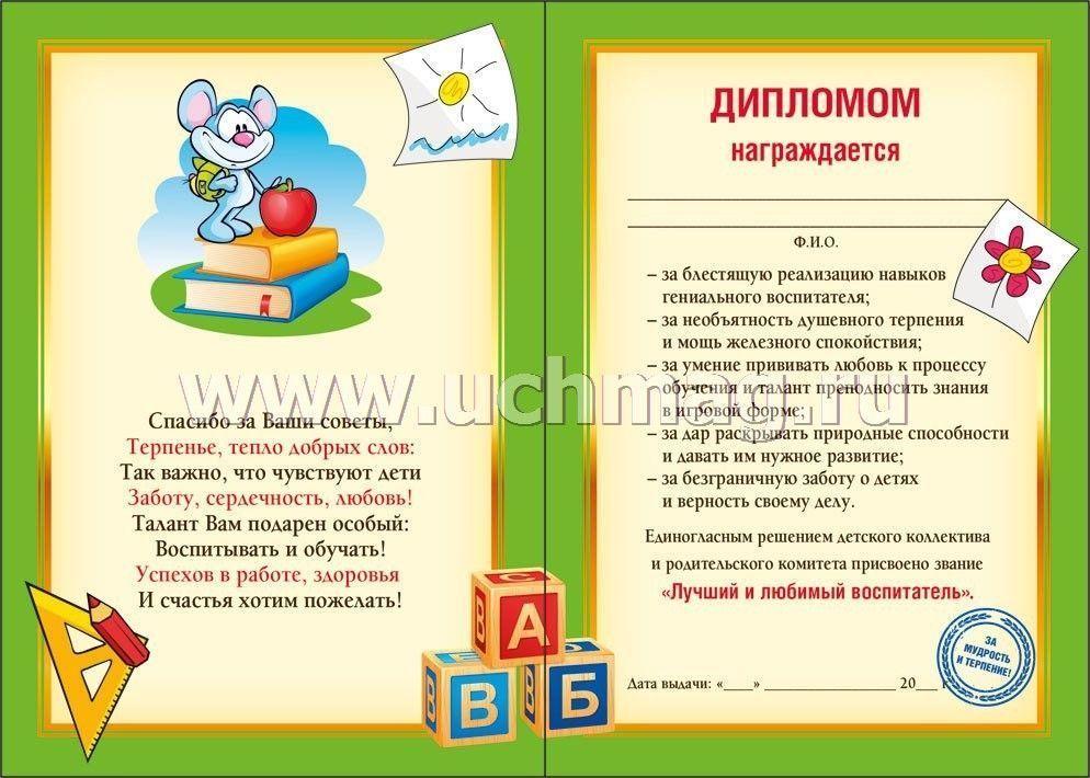 Текст поздравления детскому саду