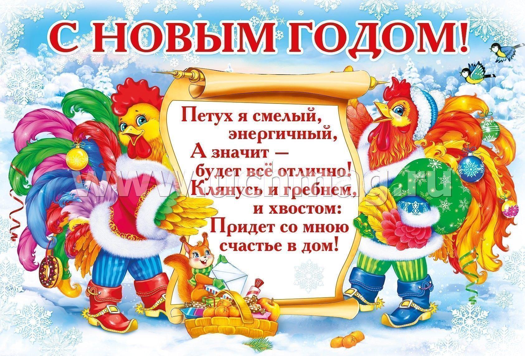 Детские поздравления на год петуха