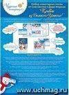 Набор новогодних писем от Снеговичка и Деда Мороза