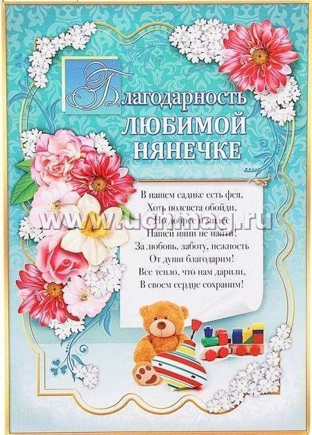 Поздравления нянечкам в детском саду