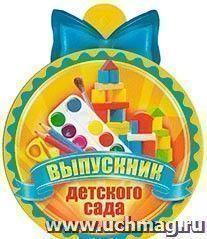 Медаль выпускнику детского сада как сделать своими руками