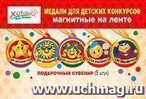 Медалей для детских конкурсов