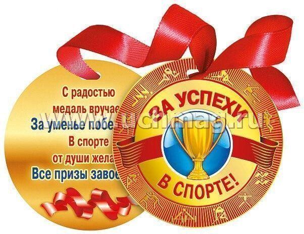 Поздравления с победами в спорте проза