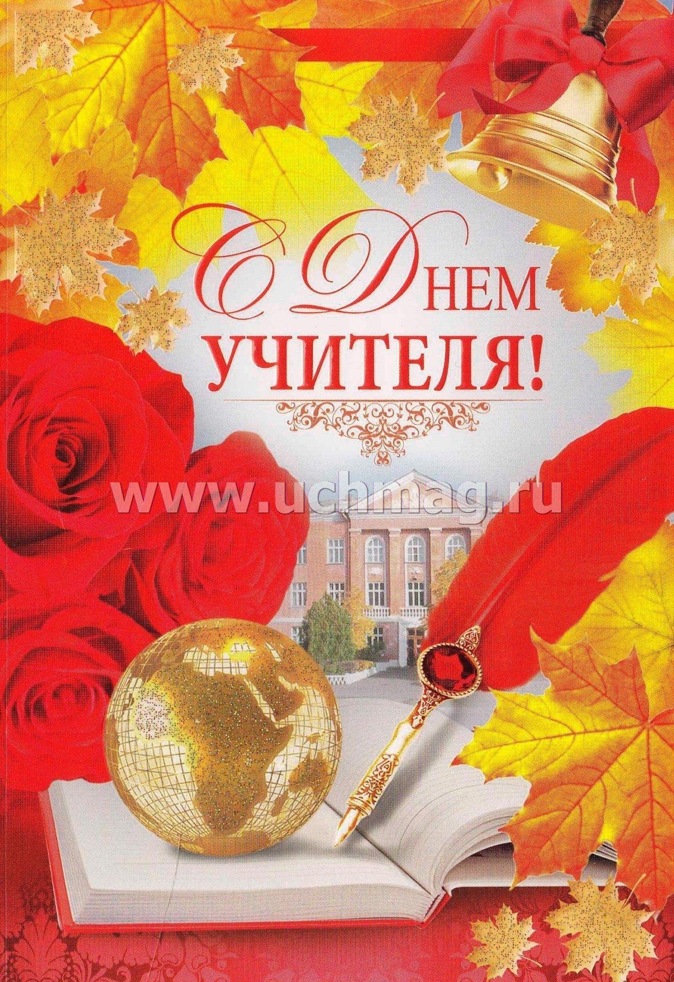 Поздравления мастеру на день учителя