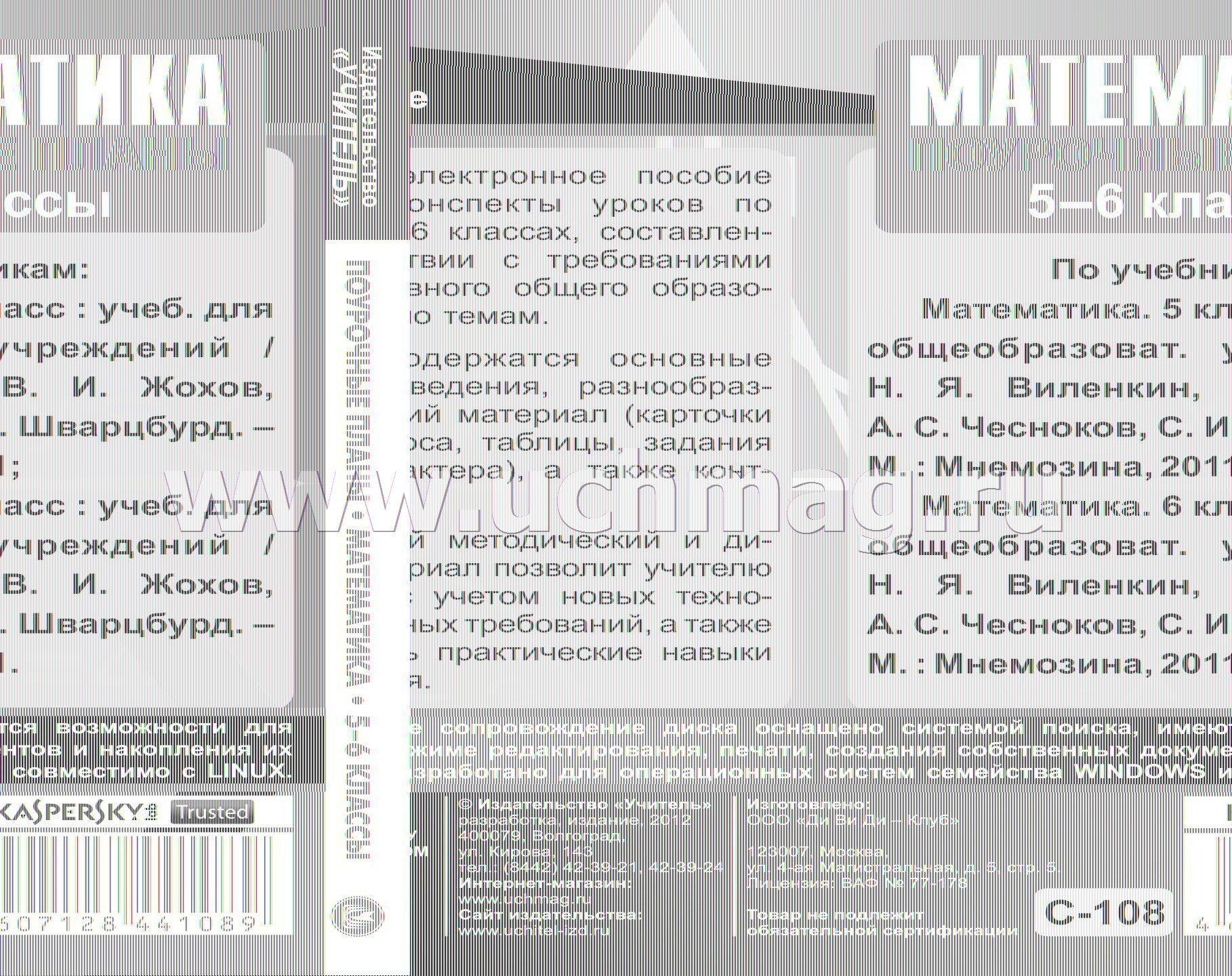 Решебник по Математике 5 Класса Виноградова