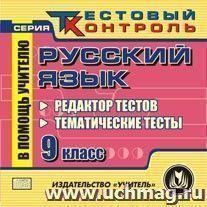 Русский язык. 9 класс. Редактор тестов. Компакт-диск для компьютера: Тематические тесты.