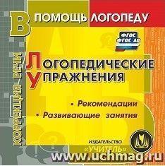Логопедические упражнения. Компакт-диск для компьютера: Рекомендации. Развивающие занятия