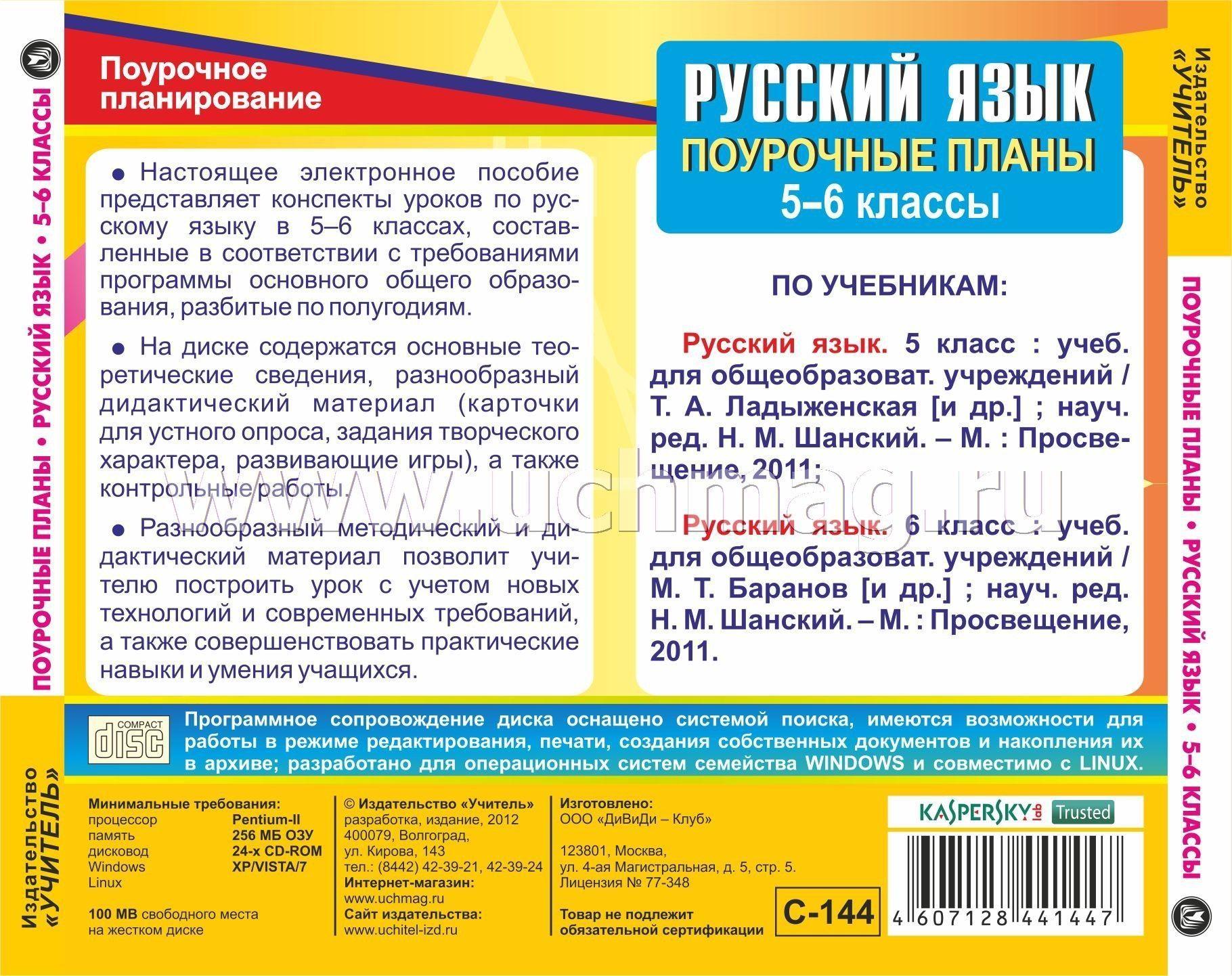 Djvu учебник русского языка т.а.ладыженская 5 класс скачать бесплатно