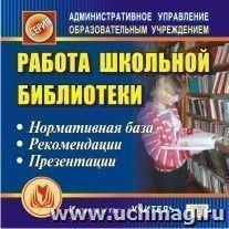 Работа школьной библиотеки. Компакт-диск для компьютера: Нормативная база. Рекомендации. Презентации.