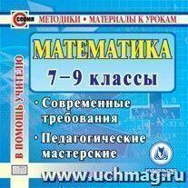 Математика. 7-9 классы. Компакт-диск для компьютера: Современные требования. Педагогические мастерские.