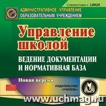 Управление школой: ведение документации и нормативная база. Компакт-диск для компьютера