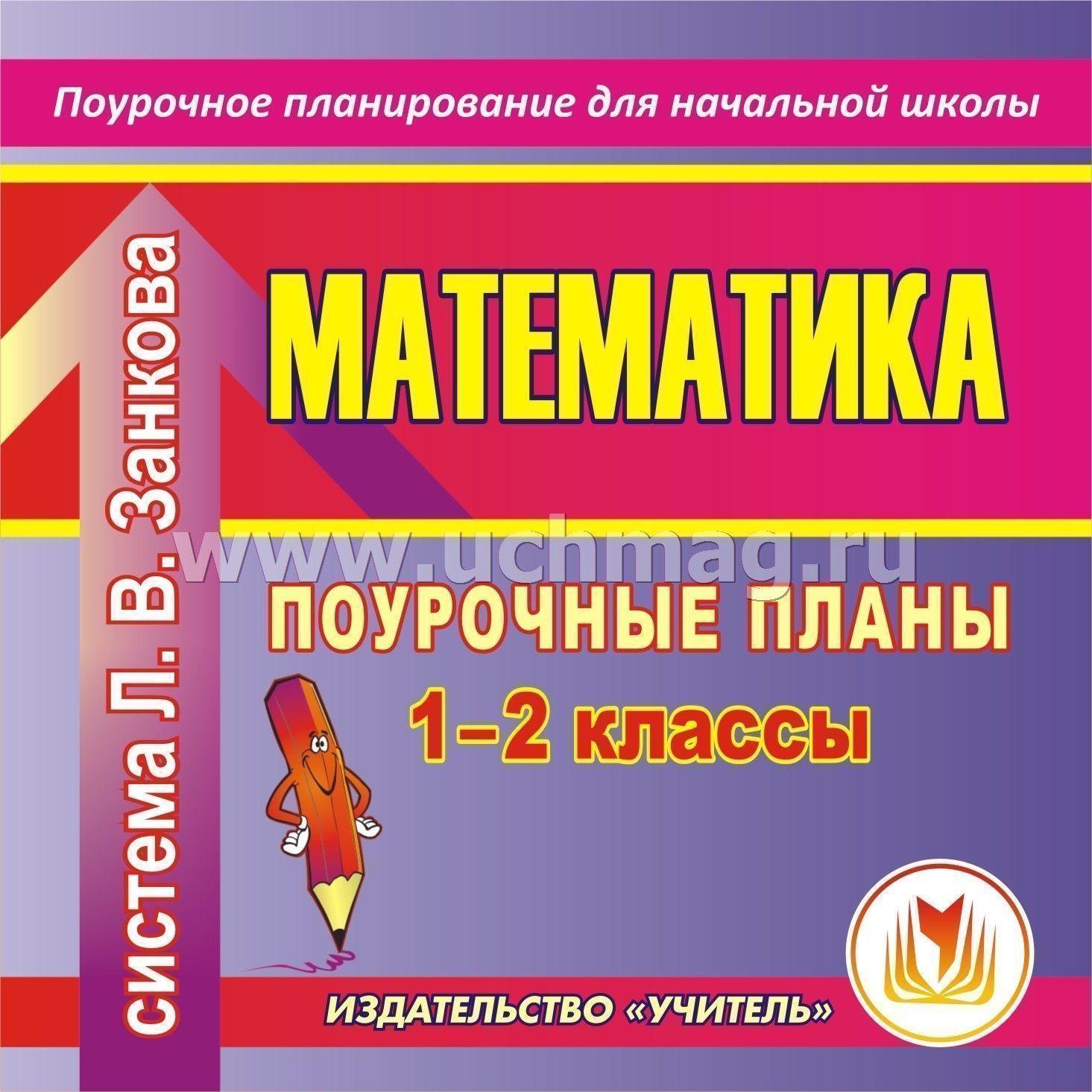 Программа по математике с тем планированием 1 класс занков