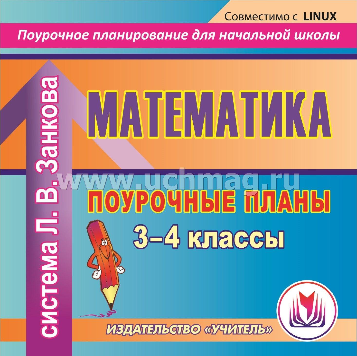 Решебник по математике система занкова