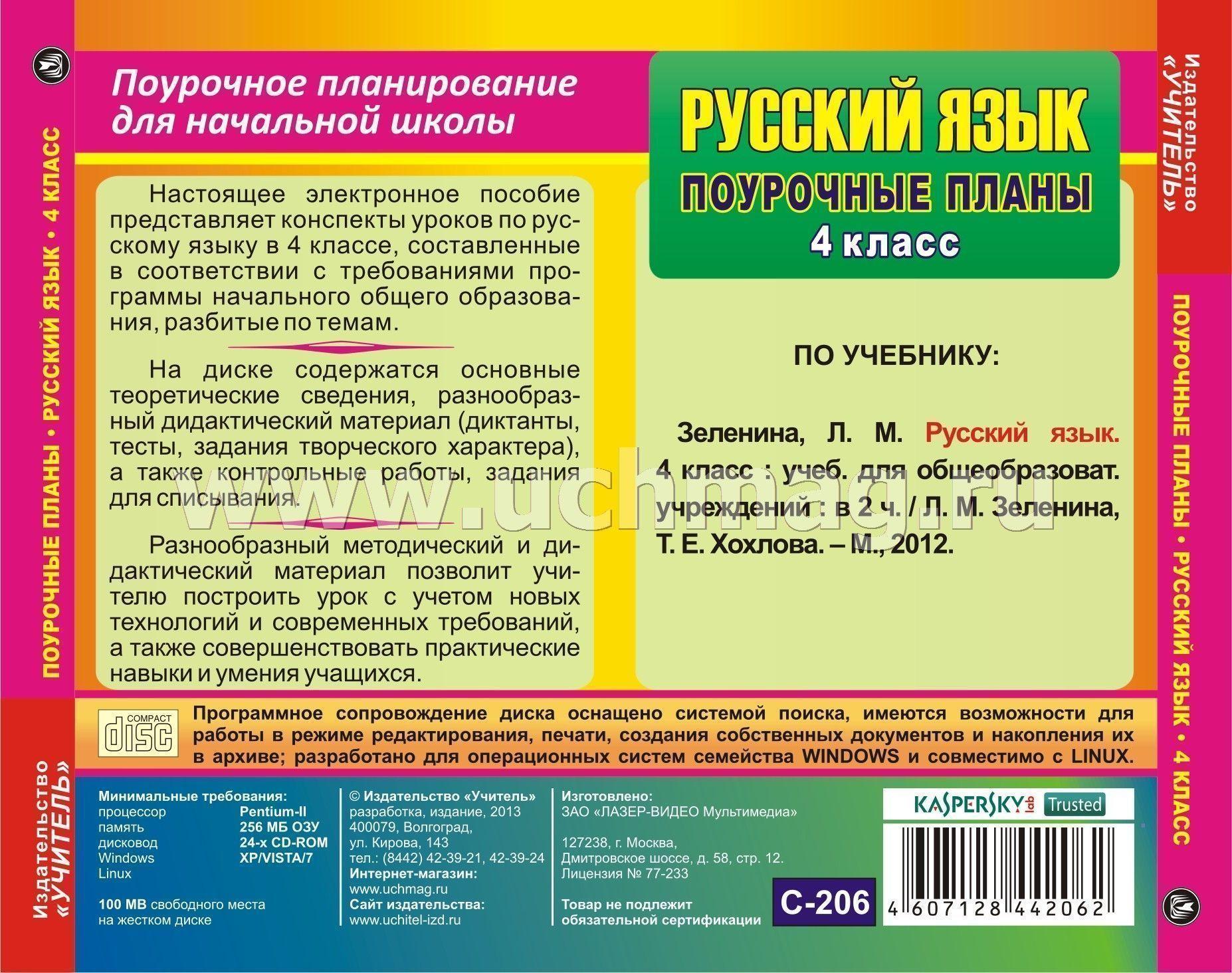 Домашняя работа по русскому языку 4 класса зеленина хохлова т.е без скачивание