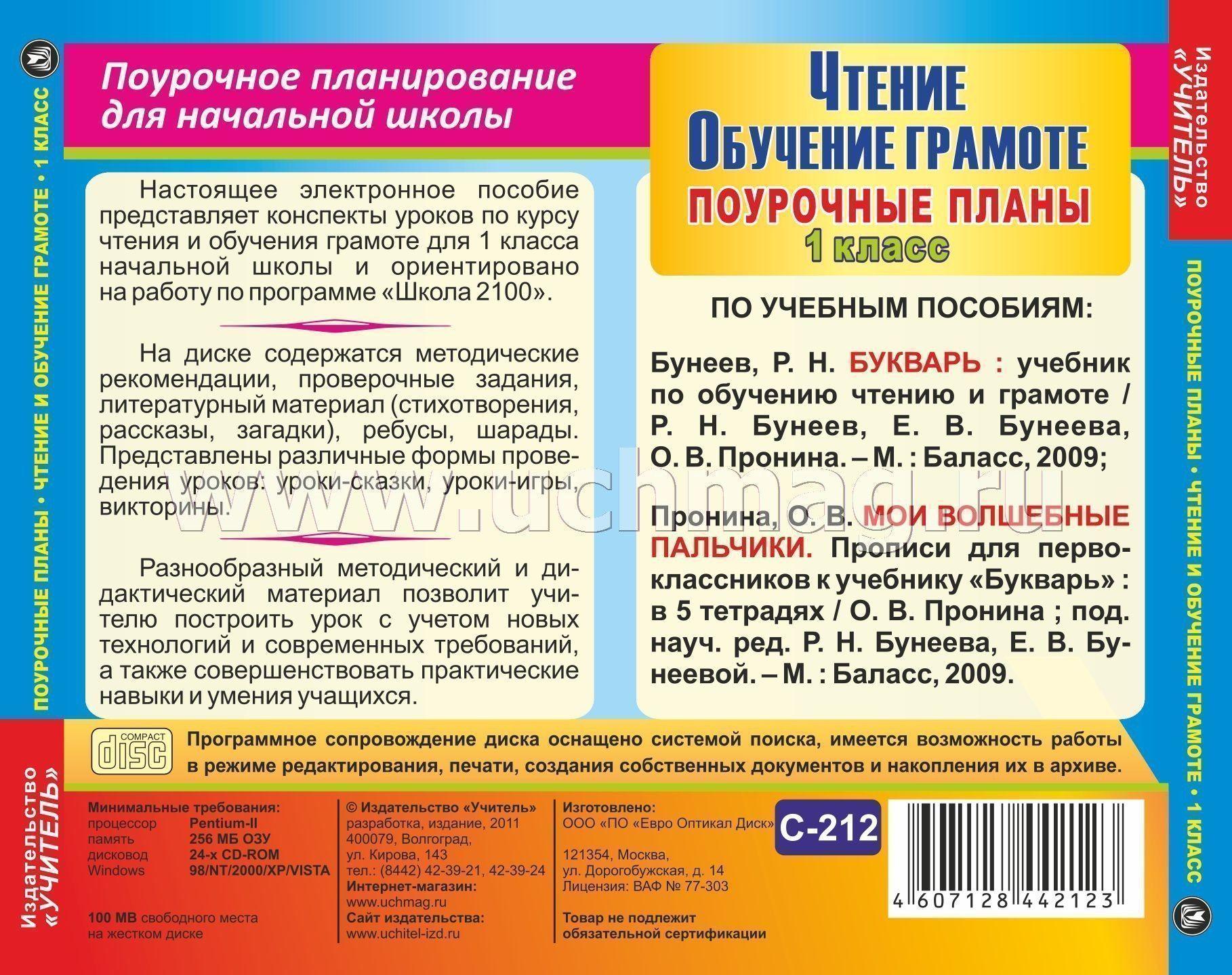 Судьба Русского Языка В 21 Веке