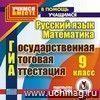 ГИА. Русский язык. Математика. 9 класс. Компакт-диск для компьютера.