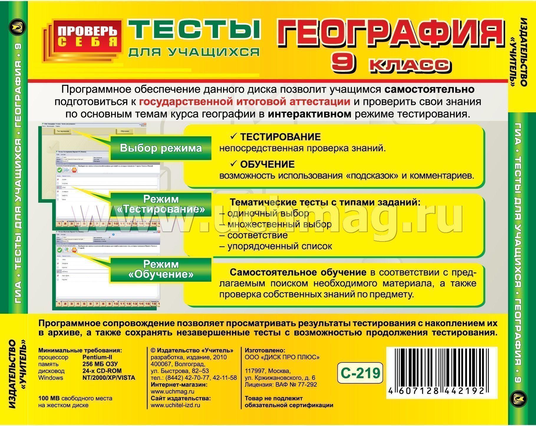 Постановление мэра города Ростов-на-Дону