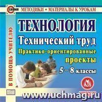 Технология. Технический труд. 5-8 классы. Компакт-диск для компьютера: Практико-ориентированные проекты.