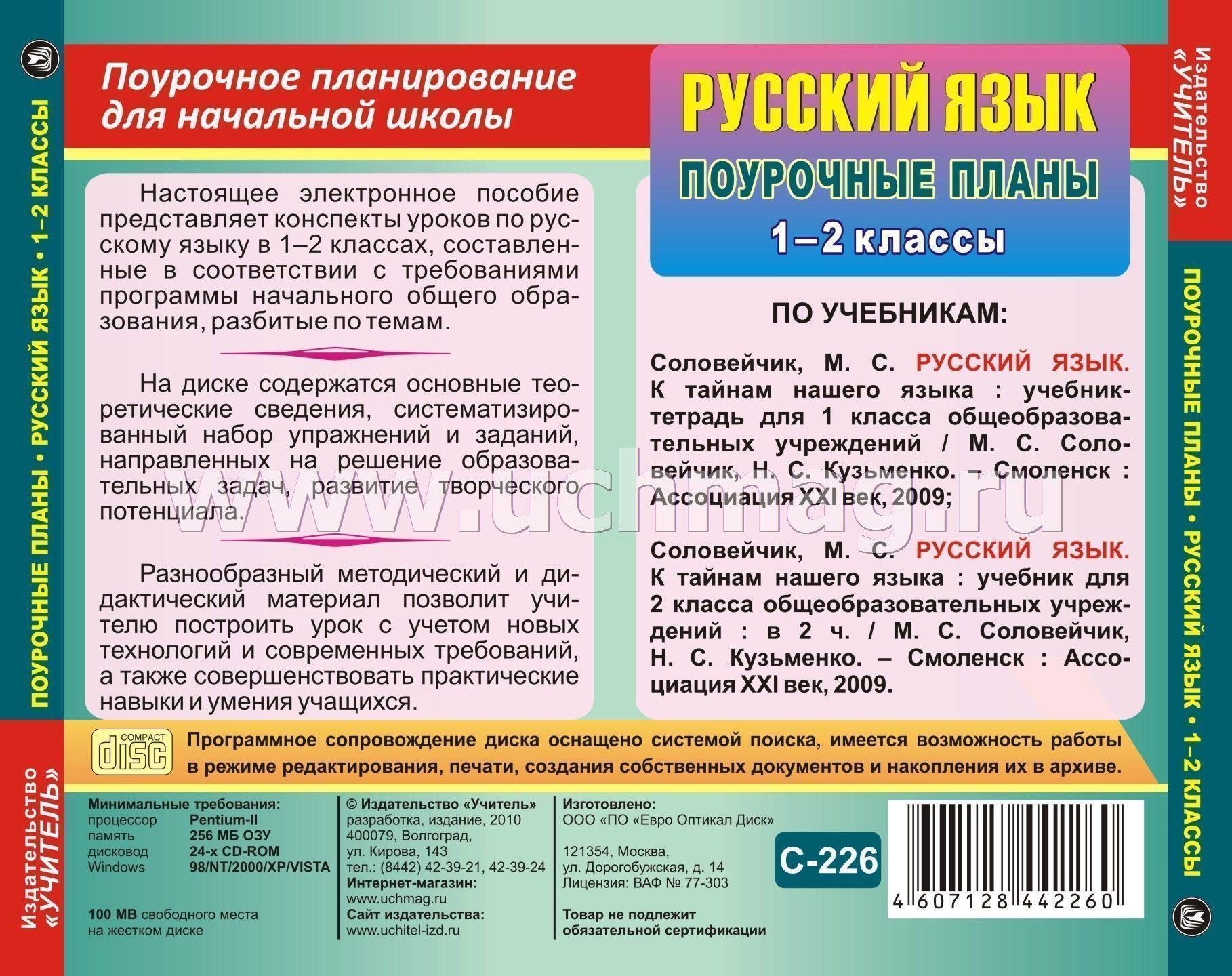 ответы по русскому 2 класс гармония