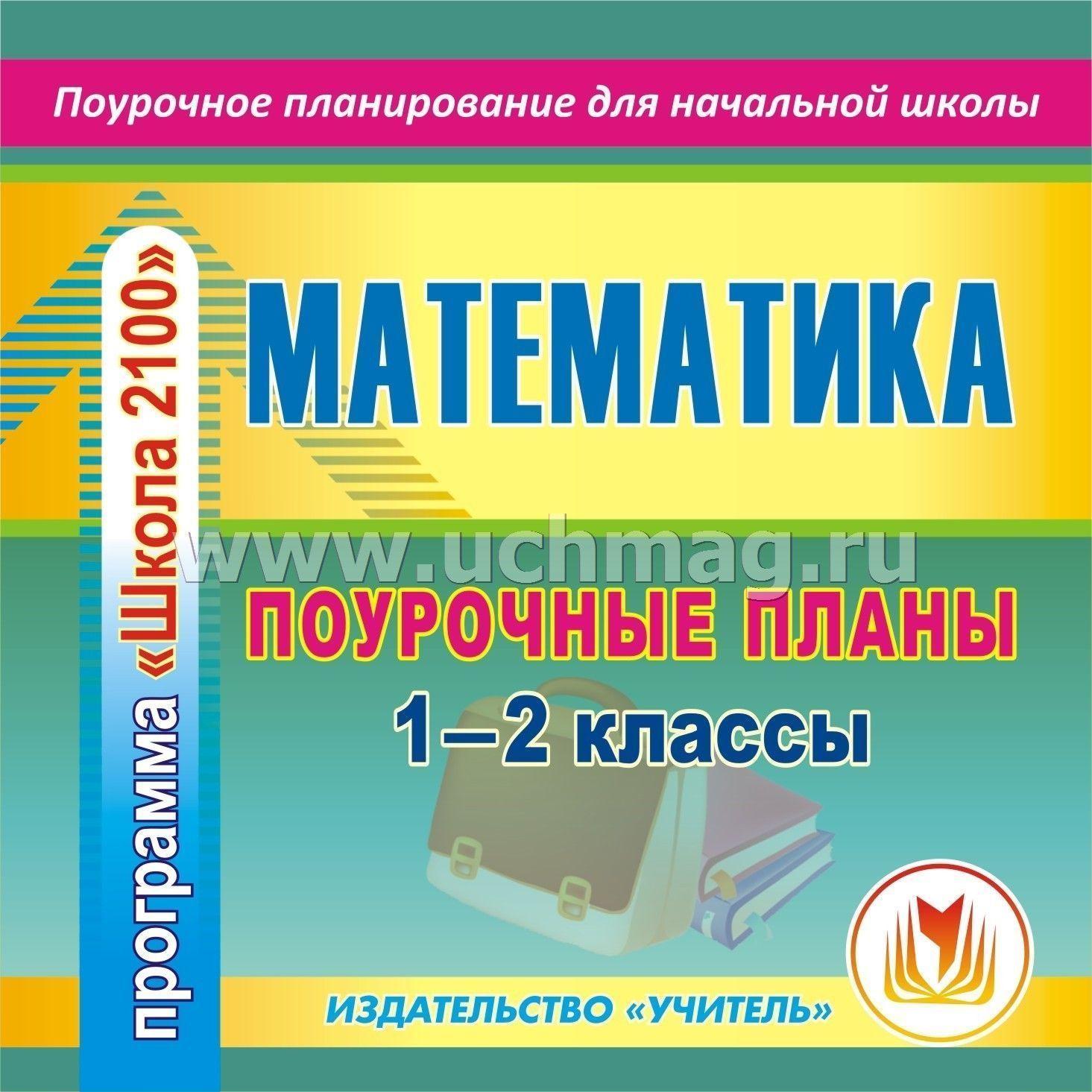 Домашние задания 4 класс л.и.тимченко-соловушка-русский язык