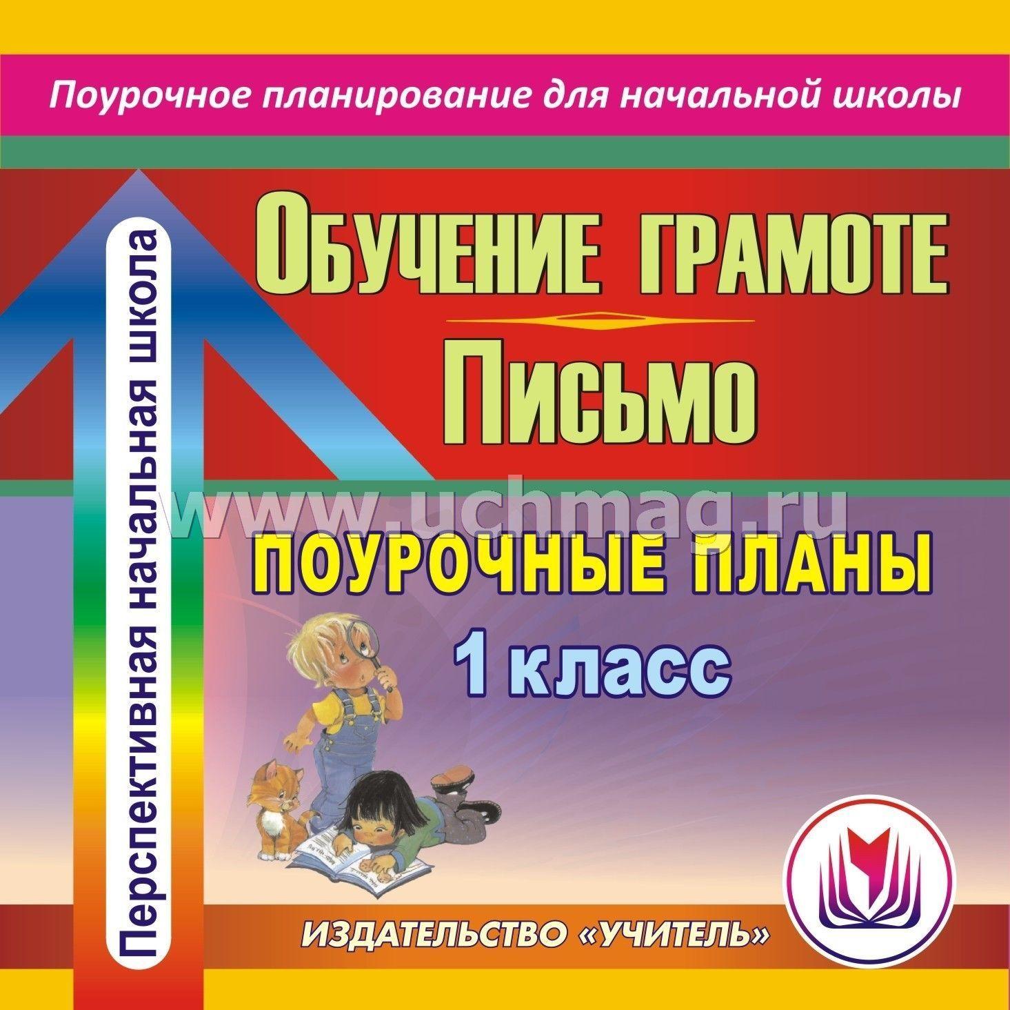 Программы перспективная начальная школа 1 класс
