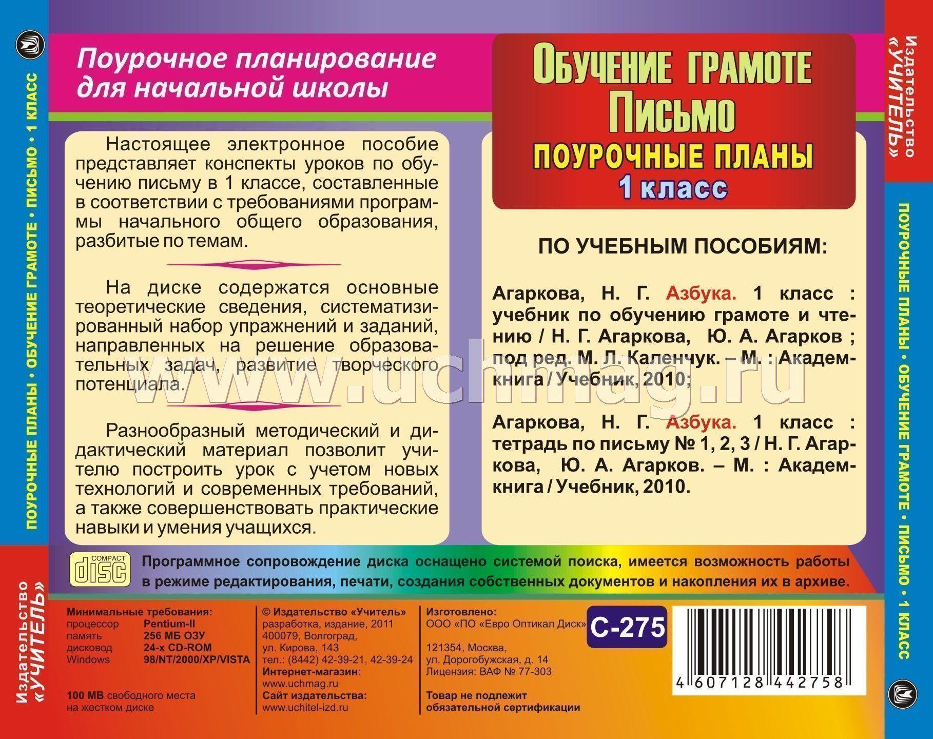 Программа Школа 2000 1 Класс