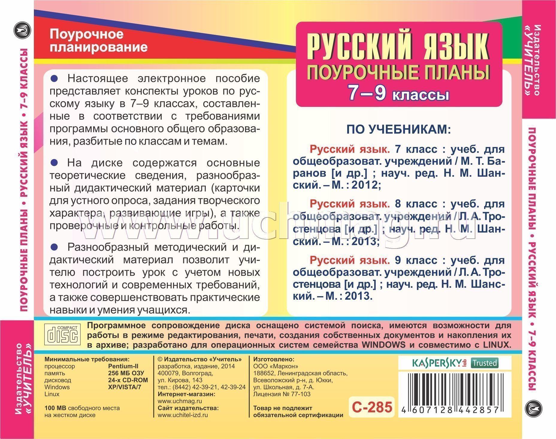 гдз по русскому за класс. м.т.баранова, т.а.ладыженская