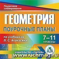 Геометрия. 7-11 классы: поурочные планы по учебникам Л. С. Атанасяна. Компакт-диск для компьютера