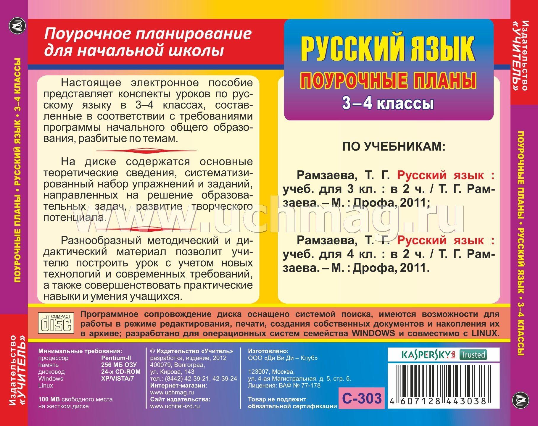 Гдз по Русс языку 7 Класс