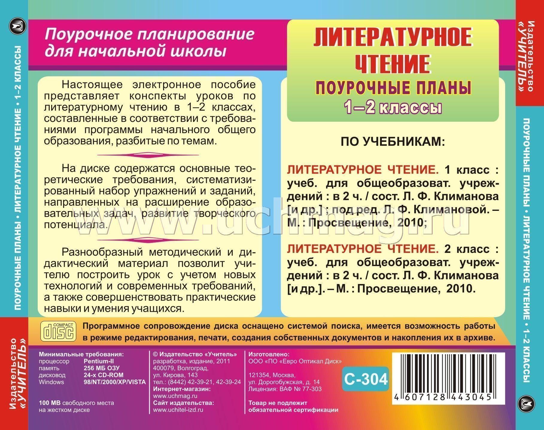 компакт диски поурочное планирование школа россии