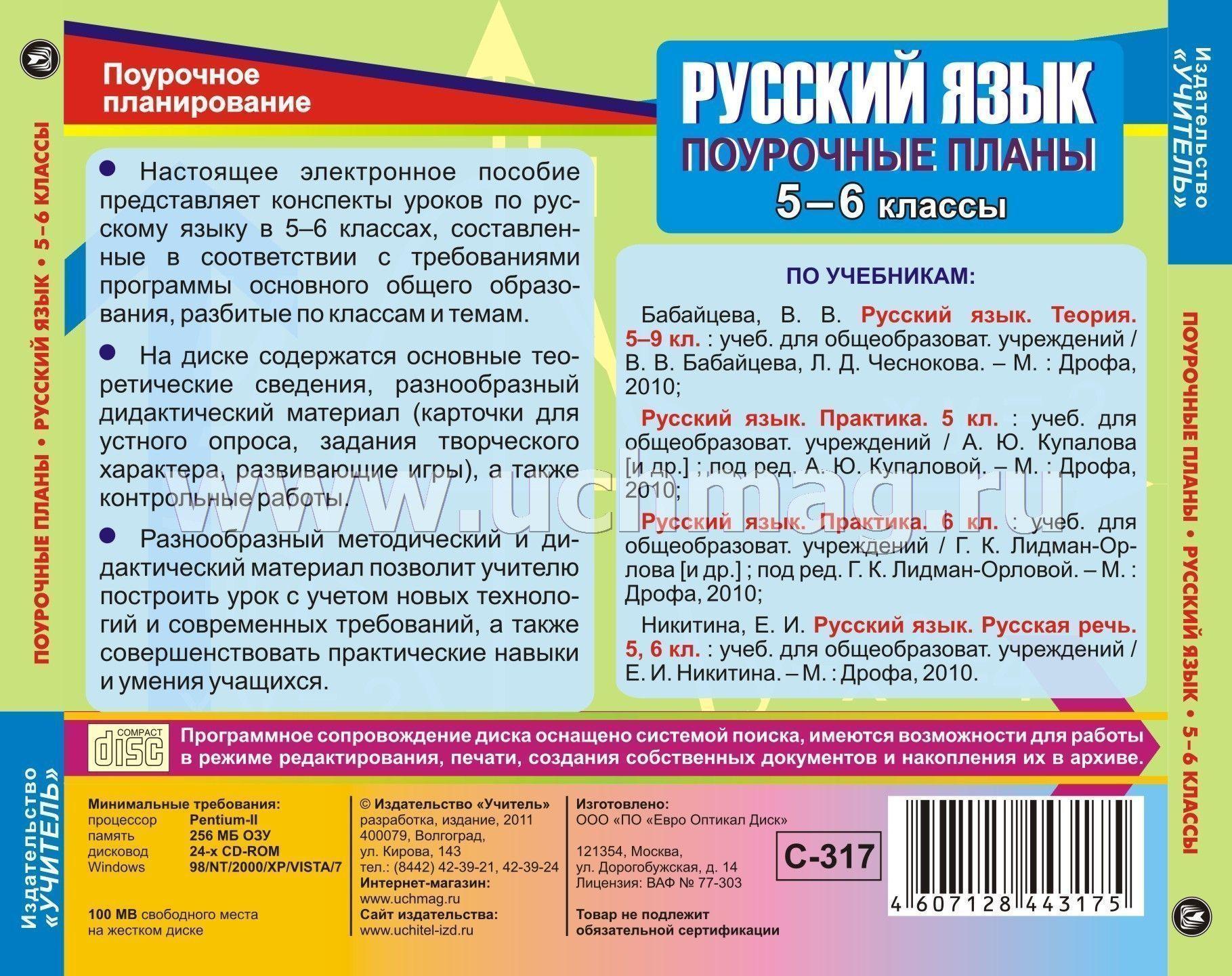 Готовые домашние задания по русскому языку 5 класс бабайцева и чеснокова