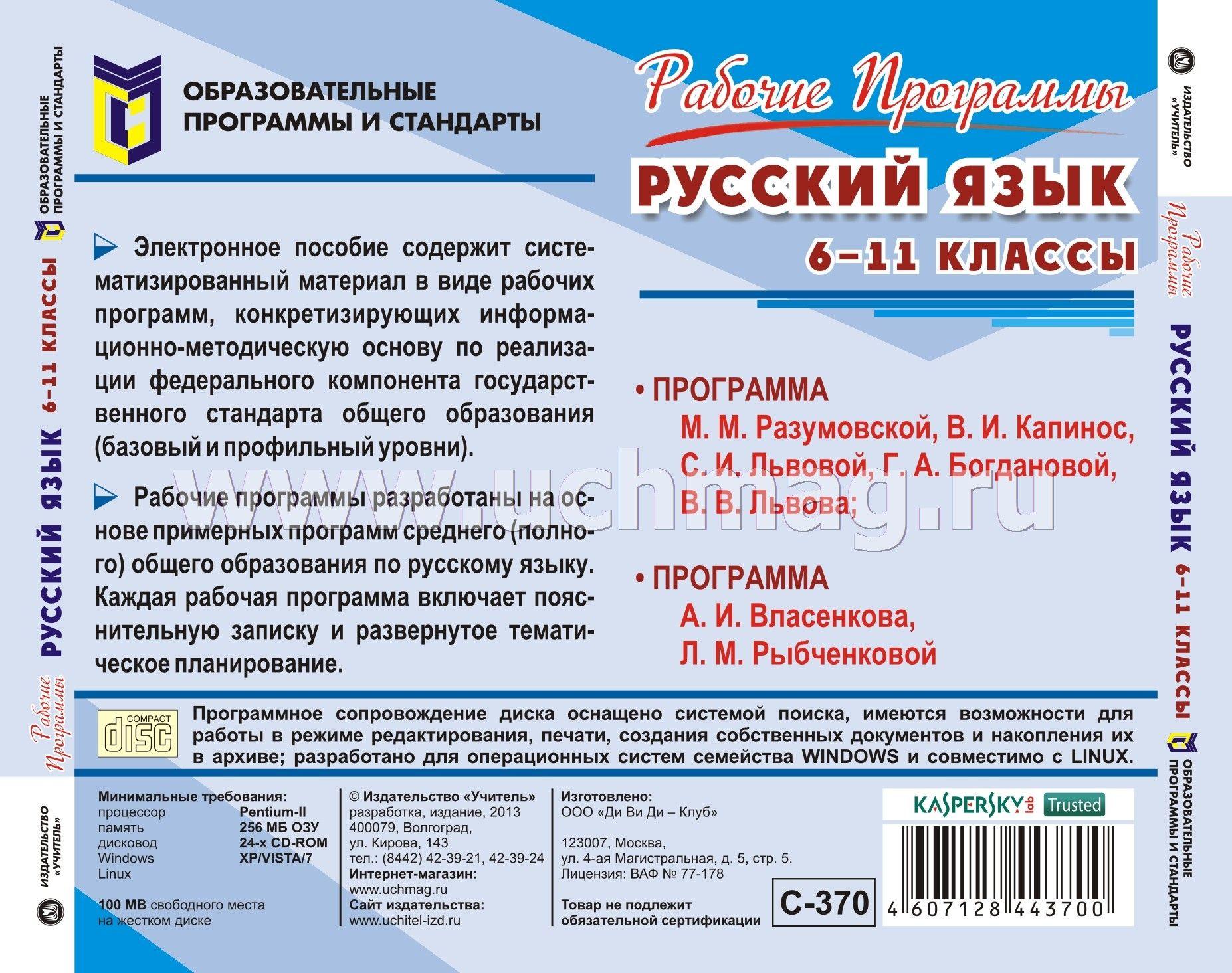 Рабочие программы по русскому языку по программе львовых