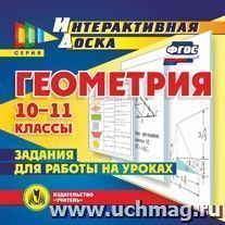 Геометрия. 10-11 классы. Компакт-диск для компьютера: Задания для работы на уроках