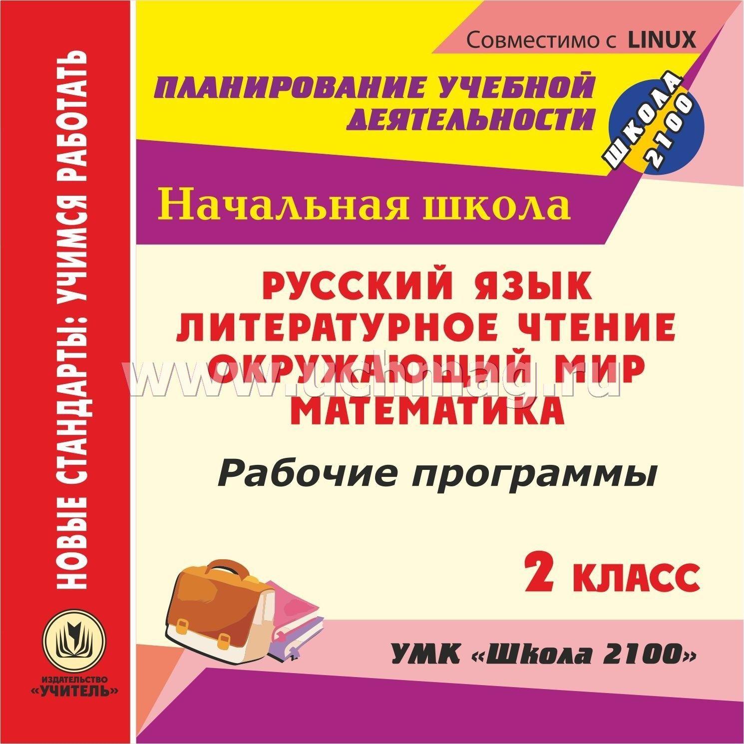 скачать программу 2 класс школа россии фгос