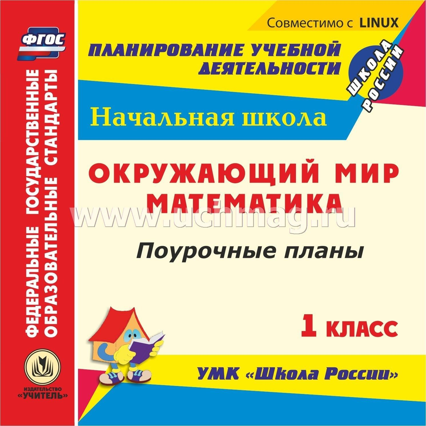 Скачать бесплатно поурочное планирование 1класс окр мир школа россии