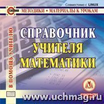 Справочник учителя математики. Компакт-диск для компьютера